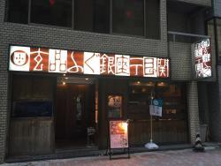 Genpinfugu Ginza 1-Chome-No-Seki