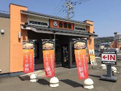 Yoshinoya Route 1 Kozu Inter