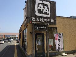 Gyukaku Kamonomiya