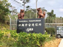 JAXA Okinawa Tracking and Communication Station