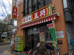 Gyoza no Osho Taishi