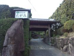 Japanese Restaurant Takami