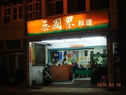 Wuguojie Cuisine