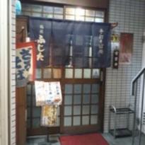 Teuchi Soba Fujita