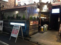 Yakitoriya Sumire Ikebukuro East Exit