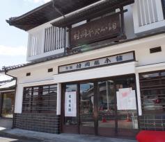 Muraoka Sohompo Main Store