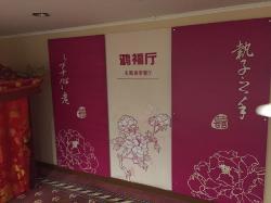 Hongfu Restaurant