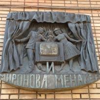 Музей-квартира актерской семьи Мироновых и А.С. Менакера