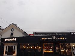Hoshino Coffee Zama