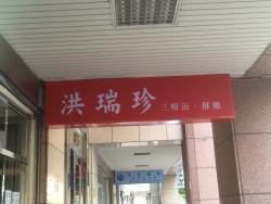 Hong Rui Zhen Sandwich