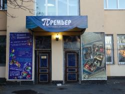Premier Theater