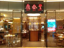 Ding TaiFeng (TaiGu Hui)