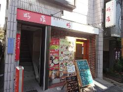 Taiwan kitchen Yuura Aomono Yokochou