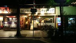 Chao Chao Sanjo Kiyamachi