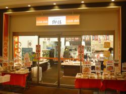 Cook Deli Gozen, Okubo