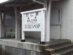 Michinoeki Wajima Furatto Wajima Station Tourist Information Center