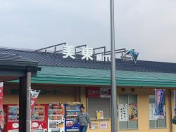 Mito Service Area(Up Line) Shopping Corner