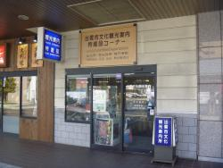 Izumo City Cultural & Tourist Information Center