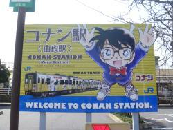 Conan Station
