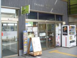 Kurayoshi Station Tourist Information Center