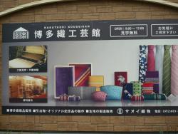 博多織工芸館