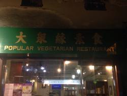 Popular Vegetarian Restaurant