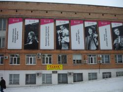 Udmurt State Philharmonic Society
