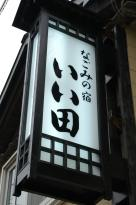 Nagominoyado Iida