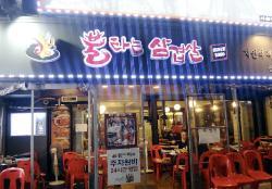 Bultaneun Samgyeopsal Sincheon