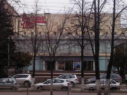 Russian House Regional Business and Cultural Center
