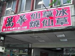 Wan Hua Grass Jelly Ice