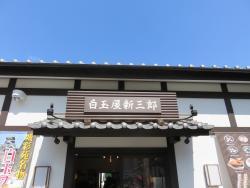 白玉屋新三郎 熊本城 桜の小路店