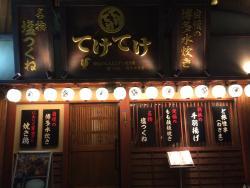 Teketeke Nihonbashi Kayabacho