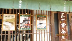 五十鈴茶屋 本店