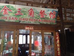 Jinsanjiao Restaurant