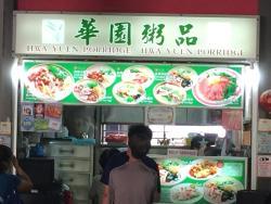 Tiong Bahru Hwa Yuen Porridge