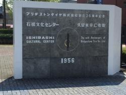 Ishibashi Cultural Center
