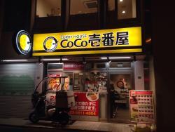 CoCo Ichibanya Toshima Ward Higashi Ikebukuro