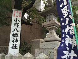 Onohachiman Shrine