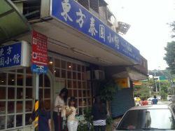 Dong Fang Thai Cuisine