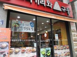 Onigiriwa Igyudong Jungangdong