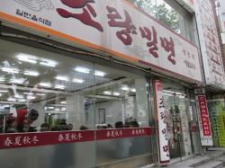 Choryang Milmyeon