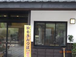 Itojunwado
