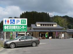 Yorokeiko Yamabiko Center