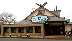 Shidashi Kappo Kikusui