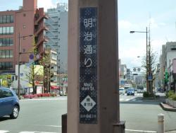 Meiji Dori