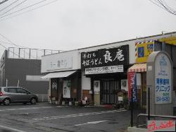 Yoshian