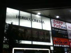 Ikebukuro Humax Cinemas