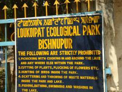 Loukoipat Ecological Park