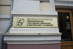 Primorye State Art Gallery